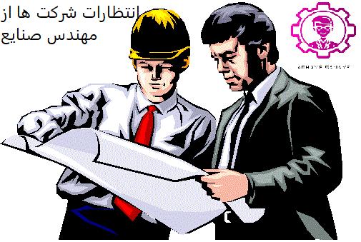شرکت ها چه انتظاراتی از مهندس صنایع دارند؟؟؟