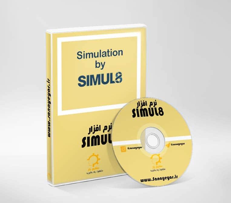 نرم افزار SIMUL8