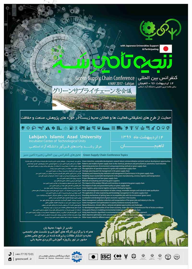 نمونه پروژه های مهندسی صنایع (ارزیابی عملکرد مدیریت زنجیره تامین سبز)