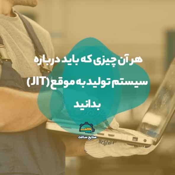 نمونه پروژه های مهندسی صنایع (جایگاه صنایع کوچک در توسعه صنعتی ایران)