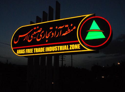 طرح توجیهی در منطقه آزاد ارس