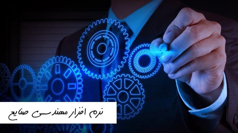 نرم افزار مهندسی صنایع