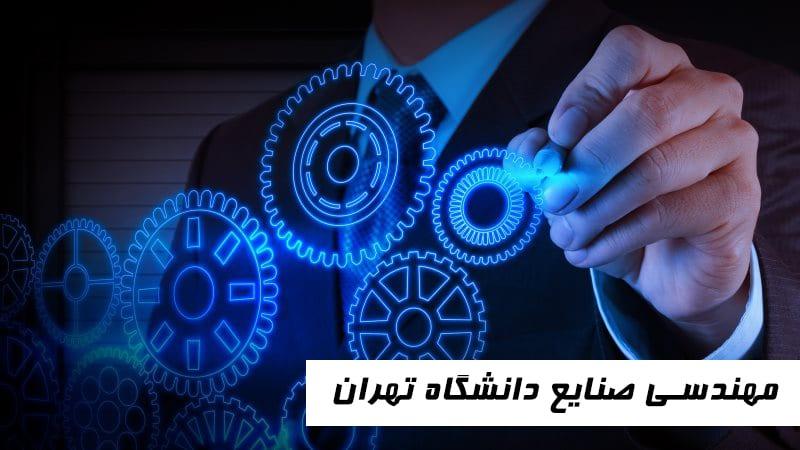 مهندسی صنایع دانشگاه تهران