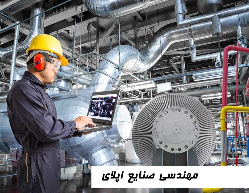 مهندسی صنایع اپلای