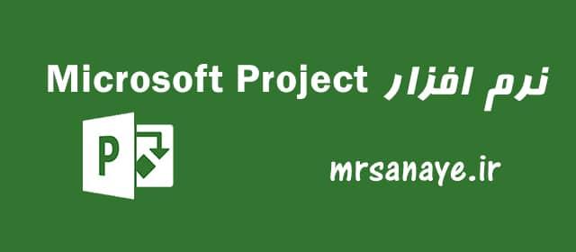 نرم افزار Microsoft Project