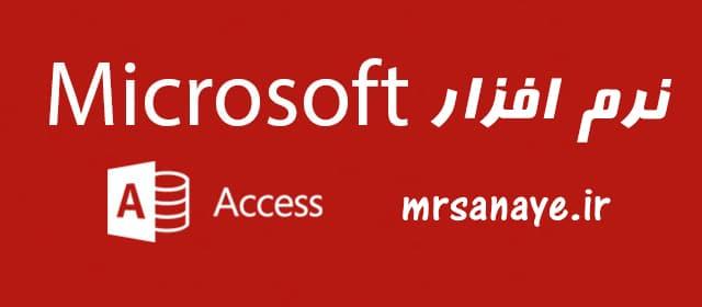 نرم افزار Microsoft Access